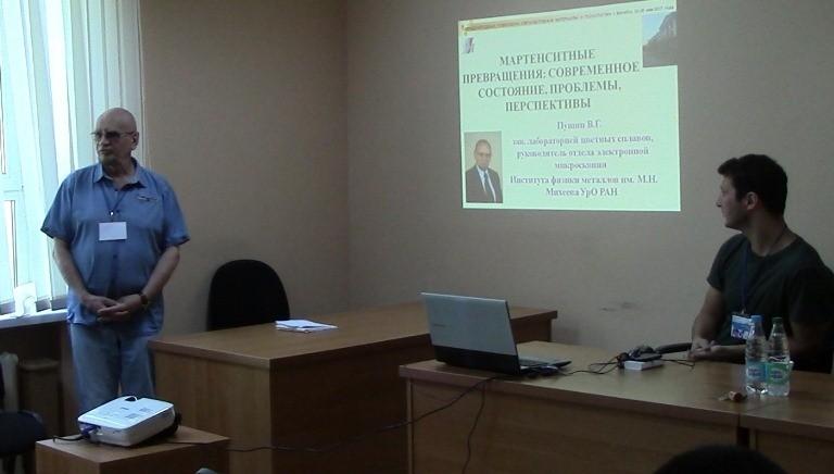 ПУШИН Владимир Григорьевич, доктор физико-математических наук, профессор, главный научный сотрудник