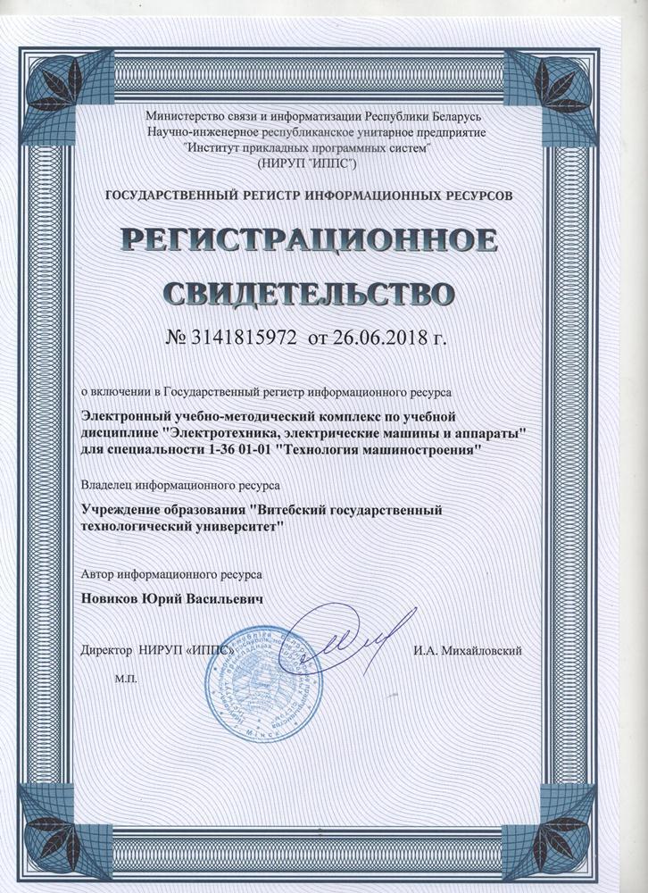 Электронные учебно-методические комплексы  УО «ВГТУ»